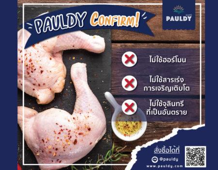 Pauldy Comfirm